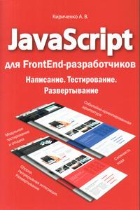 JavaScript для FrontEnd-разработчиков