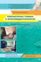 Компьютерная графика и мультимедиатехнологии