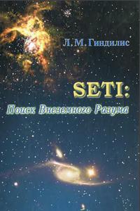 SETI: Поиск внеземного разума