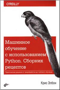 Машинное обучение с использованием Python