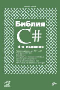 Библия C#. Четвертое издание