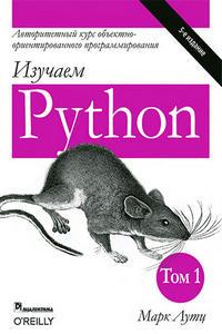 Изучаем Python. 5-е издание, том 1