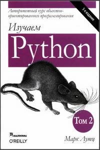 изучаем-пython-том-два-пятое-издание