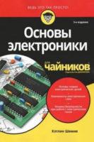 Электроника