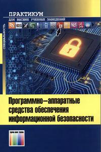 Программно-аппаратные средства обеспечения информационной безопасности