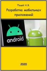 Разработка мобильных приложений на платформе Android