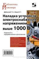Наладка устройств электроснабжения напряжением выше 1000 вольт