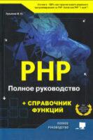 PHP. Полное практическое руководство