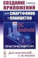 Создание приложений под ОС Android