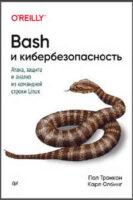 Bash и кибербезопасность