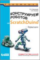 Конструируем роботов на ScratchDuino