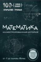 Математика иллюстрированная история