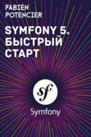 Symfony 5. Быстрый старт