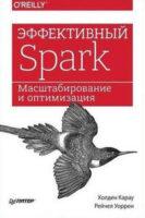Эффективный Spark