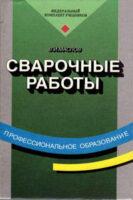 сварка учебник маслов