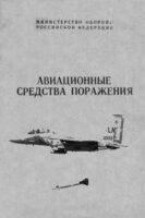 Авиационные средства поражения