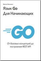 Язык Go. Для Начинающих