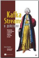 Kafka Streams в действии