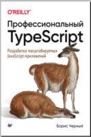 Профессиональный TypeScript