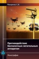 Противодействие беспилотным летательным аппаратам