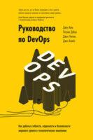 Руководство по DevOps