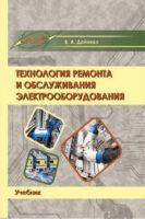 Технология ремонта и обслуживания электрооборудования