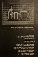 Электрооборудование промышленных предприятий и установок