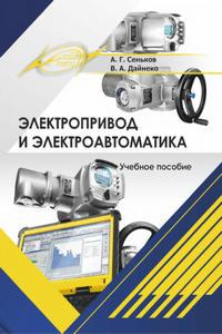 Электропривод и электроавтоматика