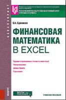Финансовая математика в Excel