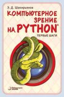 Компьютерное зрение на Python