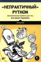 Непрактичный Python