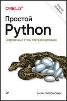 Простой Python=2-е изд