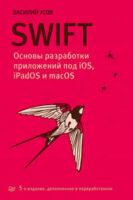 Swift. Основы разработки 5-е издание