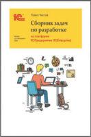 Сборник задач по разработке на платформе 1С:Предприятие