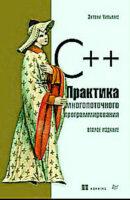 C++. Практика многопоточного программирования