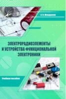 Электрорадиоэлементы и устройства функциональной электроники