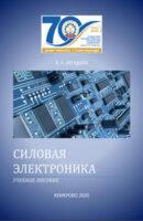 Силовая электроника. Учебное пособие