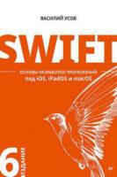 Swift. Основы разработки приложений под iOS, iPadOS и macOS-6