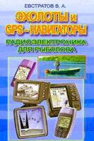 Эхолоты и GPS-навигаторы