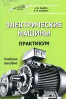 Электрические машины. Практикум