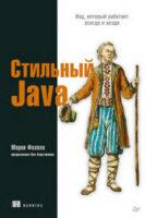 Стильный Java