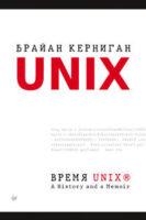 Время UNIX