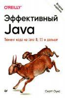 Эффективный Java