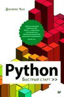 Python быстрый старт