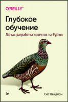 Легкая разработка проектов на Python