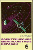 Электрические межпланетные корабли