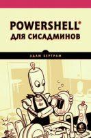 PowerShell для сисадминов